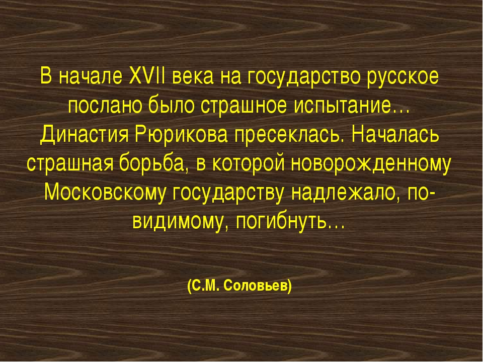 В начале XVII века на государство русское послано было страшное испытание… Ди...