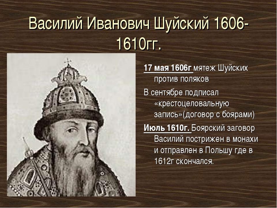 Василий Иванович Шуйский 1606-1610гг. 17 мая 1606г мятеж Шуйских против поляк...