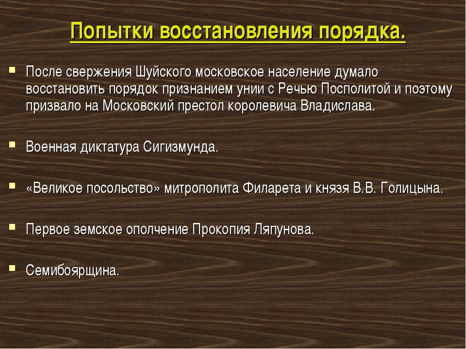 Попытки восстановления порядка. После свержения Шуйского московское население...