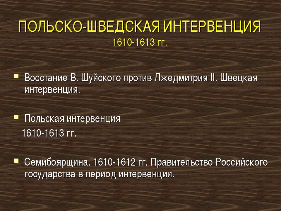 ПОЛЬСКО-ШВЕДСКАЯ ИНТЕРВЕНЦИЯ 1610-1613 гг. Восстание В. Шуйского против Лжедм...