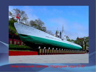 """Мемориальный комплекс """"Подводная лодка С-56"""""""