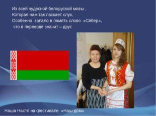 Из всей чудесной белоруской мовы , Которая нам так ласкает слух, Особенно зап