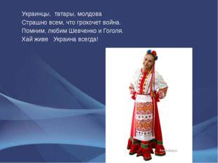 Украинцы, татары, молдова Страшно всем, что грохочет война. Помним, любим Шев