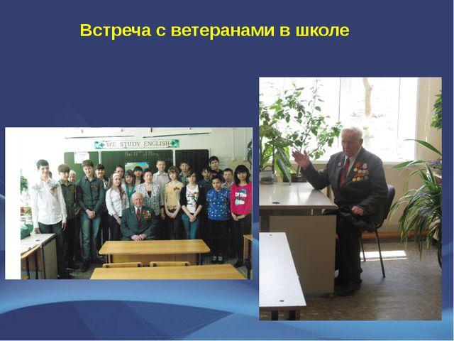 Встреча с ветеранами в школе