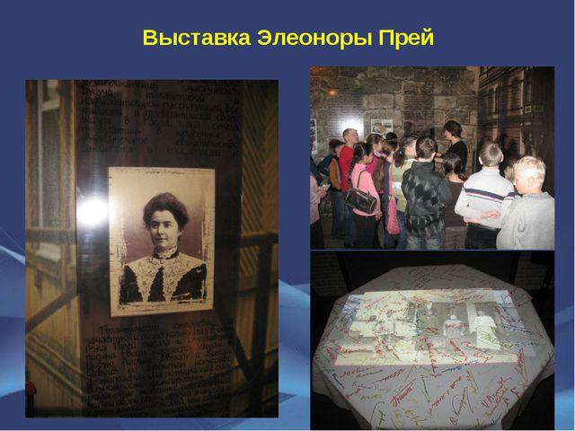 Выставка Элеоноры Прей