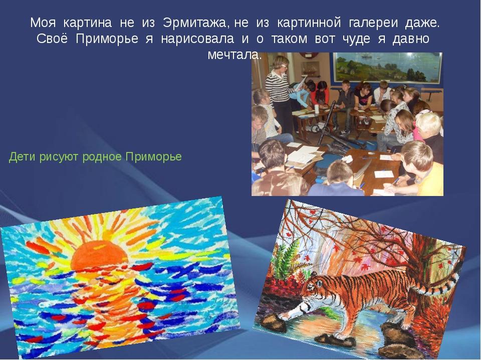 Дети рисуют родное Приморье Моя картина не из Эрмитажа, не из картинной галер...
