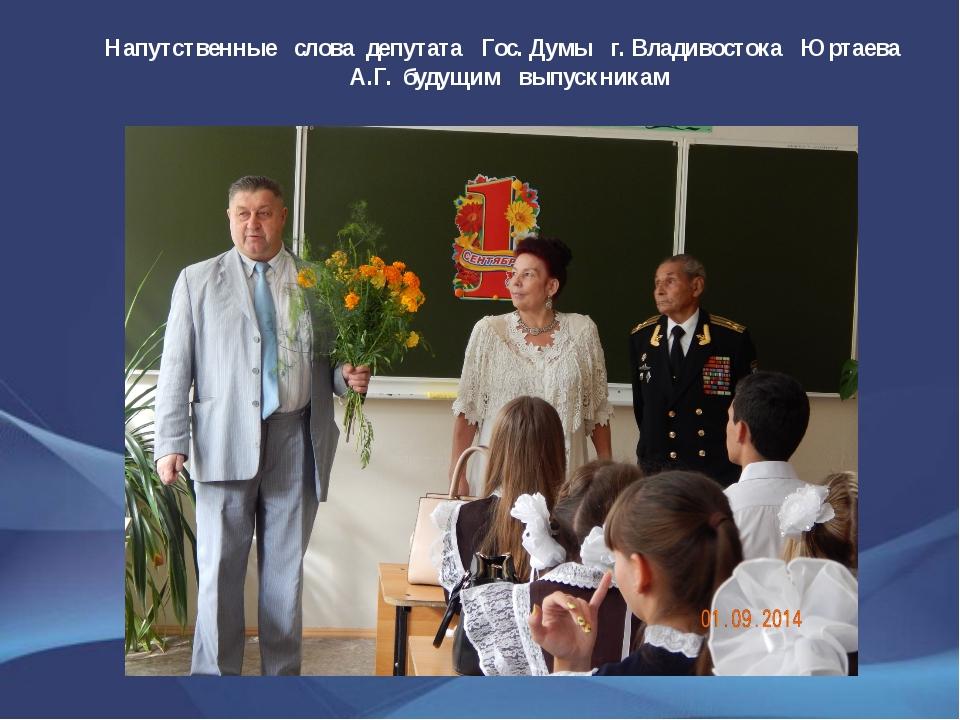 Напутственные слова депутата Гос. Думы г. Владивостока Юртаева А.Г. будущим в...