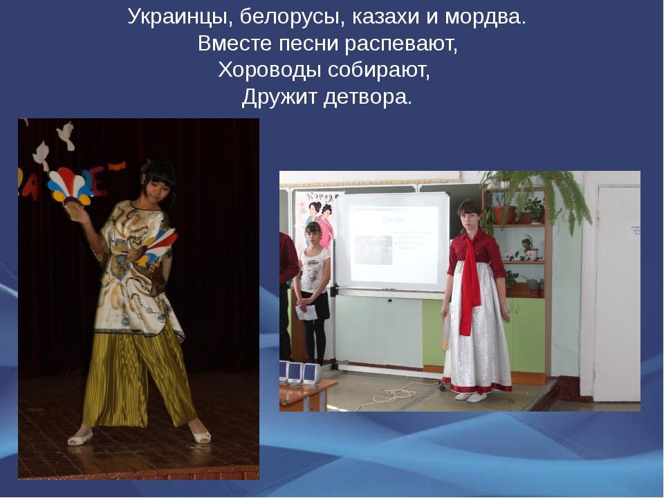 Украинцы, белорусы, казахи и мордва. Вместе песни распевают, Хороводы собира...