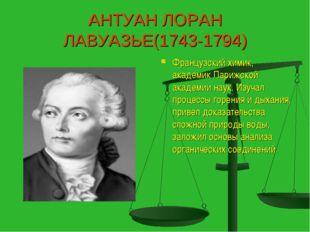 АНТУАН ЛОРАН ЛАВУАЗЬЕ(1743-1794) Французский химик, академик Парижской академ