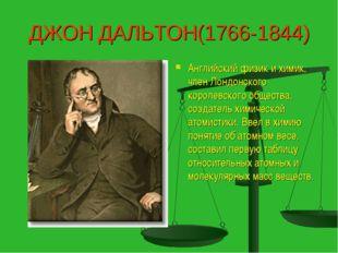 ДЖОН ДАЛЬТОН(1766-1844) Английский физик и химик, член Лондонского королевско