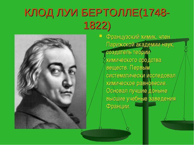 КЛОД ЛУИ БЕРТОЛЛЕ(1748-1822) Французский химик, член Парижской академии наук,...