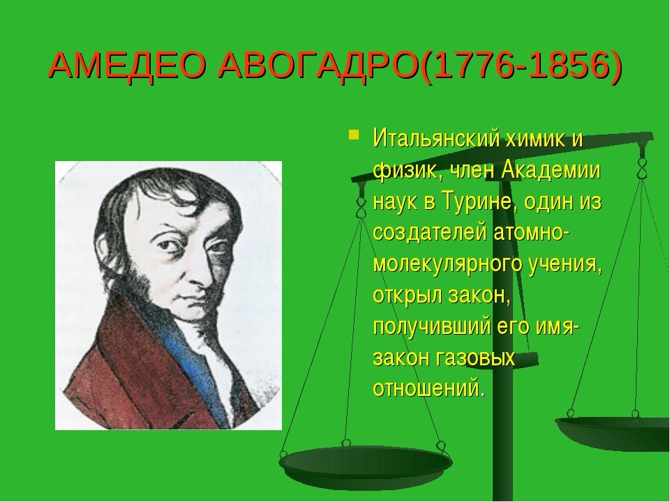 АМЕДЕО АВОГАДРО(1776-1856) Итальянский химик и физик, член Академии наук в Ту...