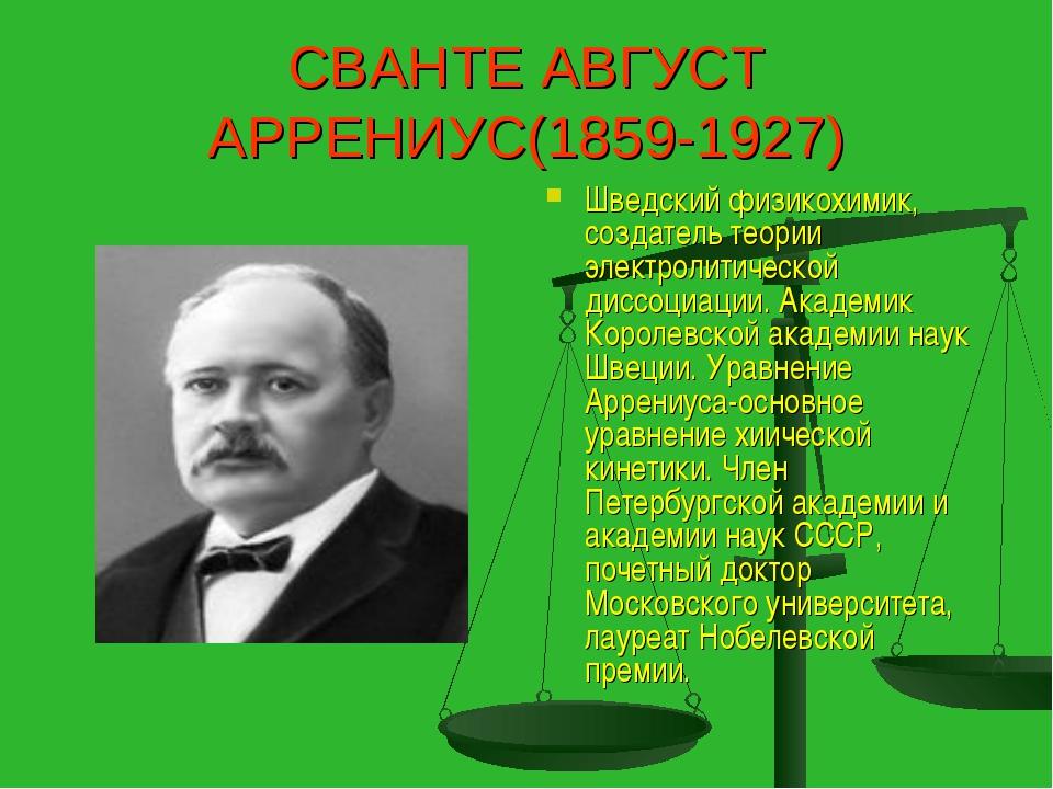 СВАНТЕ АВГУСТ АРРЕНИУС(1859-1927) Шведский физикохимик, создатель теории элек...