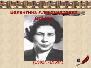 Валентина Александровна Осеева (1902г. -1969г.)
