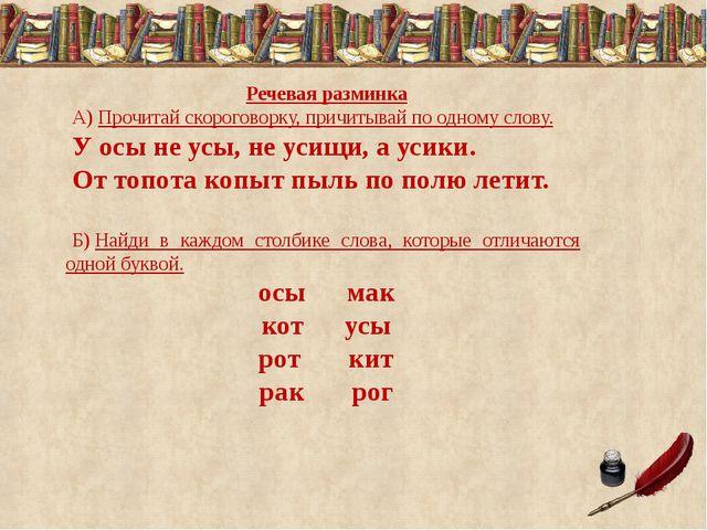 Речевая разминка А)Прочитай скороговорку, причитывай по одному слову. У осы...