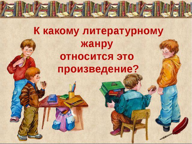 К какому литературному жанру относится это произведение?