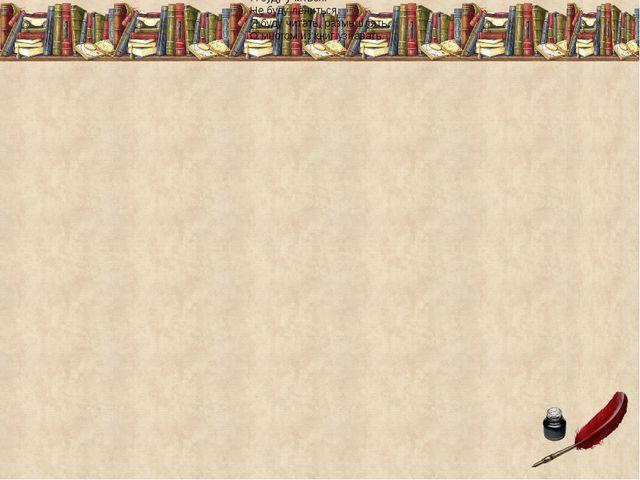 Я буду учиться. Не буду лениться. Я буду читать, размышлять, О многом из книг...