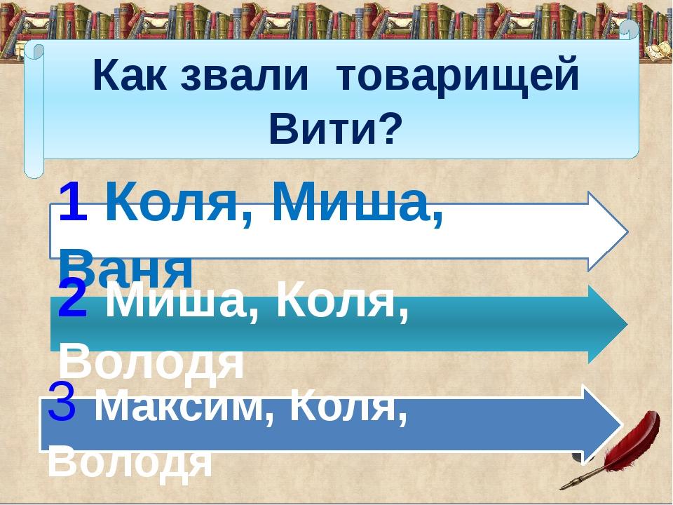 Как звали товарищей Вити? 1 Коля, Миша, Ваня 2 Миша, Коля, Володя 3 Максим, К...