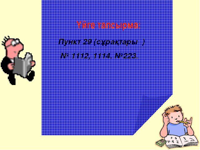 Пункт 29 (сұрақтары ) № 1112, 1114. №223.