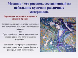 Мозаика - это рисунок, составленный из небольших кусочков различных материало