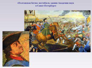 «Полтавская битва» вестибюль здания Академии наук в Санкт-Петербурге