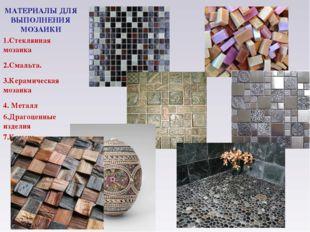 МАТЕРИАЛЫ ДЛЯ ВЫПОЛНЕНИЯ МОЗАИКИ Стеклянная мозаика Смальта. Керамическая моз
