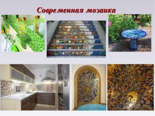 Современная мозаика