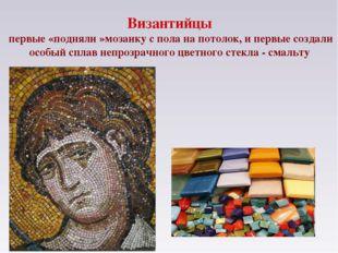 Византийцы первые «подняли »мозаику с пола на потолок, и первые создали особы