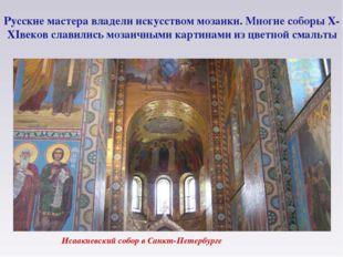 Русские мастера владели искусством мозаики. Многие соборы X- XIвеков славилис