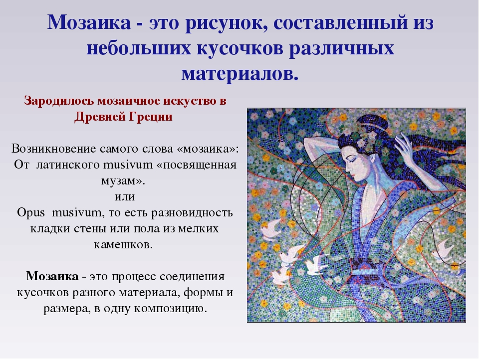 Мозаика - это рисунок, составленный из небольших кусочков различных материало...