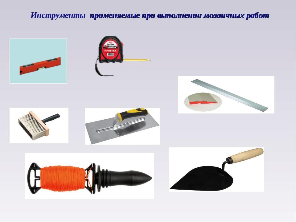 Инструменты применяемые при выполнении мозаичных работ