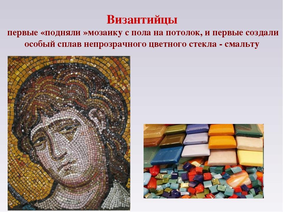 Византийцы первые «подняли »мозаику с пола на потолок, и первые создали особы...