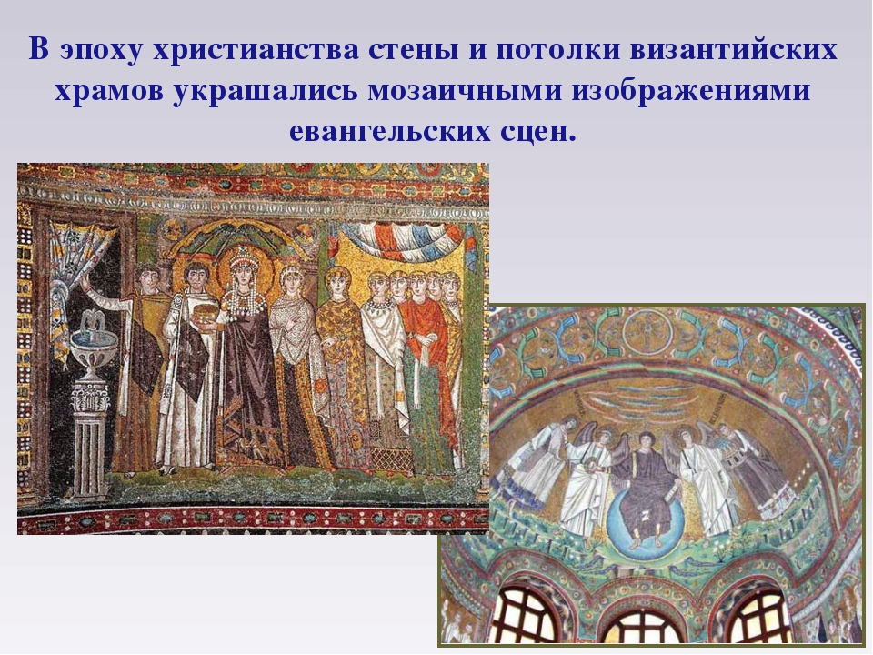 В эпоху христианства стены и потолки византийских храмов украшались мозаичным...