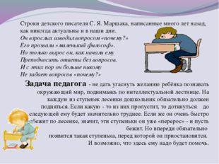 Строки детского писателя С. Я. Маршака, написанные много лет назад, как никог