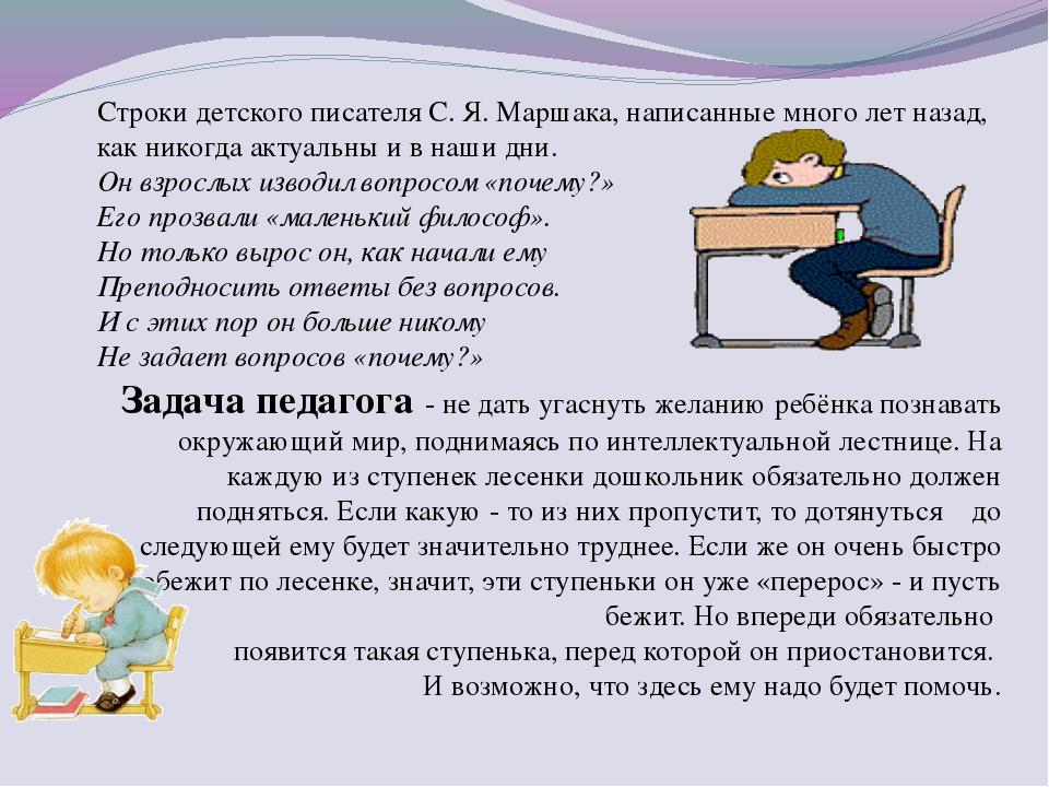 Строки детского писателя С. Я. Маршака, написанные много лет назад, как никог...
