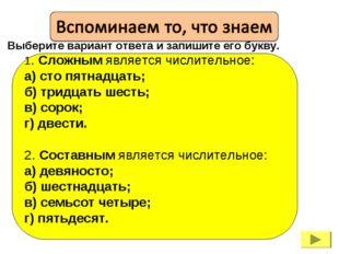 1. Сложным является числительное: а) сто пятнадцать; б) тридцать шесть; в) со
