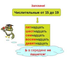 Запомни! Числительные от 15 до 19 пятнадцать шестнадцать семнадцать восемнадц