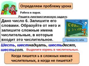 Решите лингвистическую задачу. Дано число 6. Запишите его словами. Образуйте
