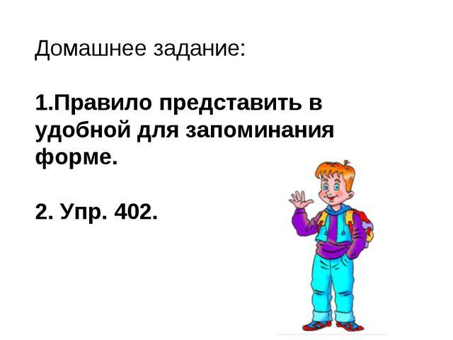 Домашнее задание: Правило представить в удобной для запоминания форме. 2. Упр...