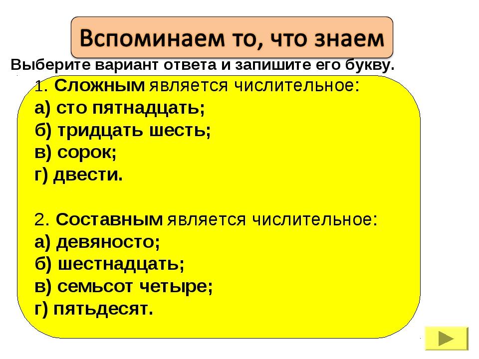 1. Сложным является числительное: а) сто пятнадцать; б) тридцать шесть; в) со...