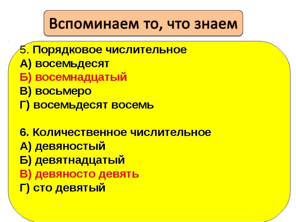 5. Порядковое числительное А) восемьдесят Б) восемнадцатый В) восьмеро Г) вос...