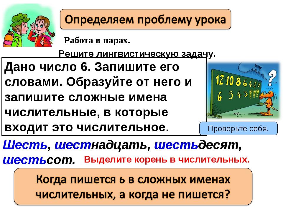 Решите лингвистическую задачу. Дано число 6. Запишите его словами. Образуйте...