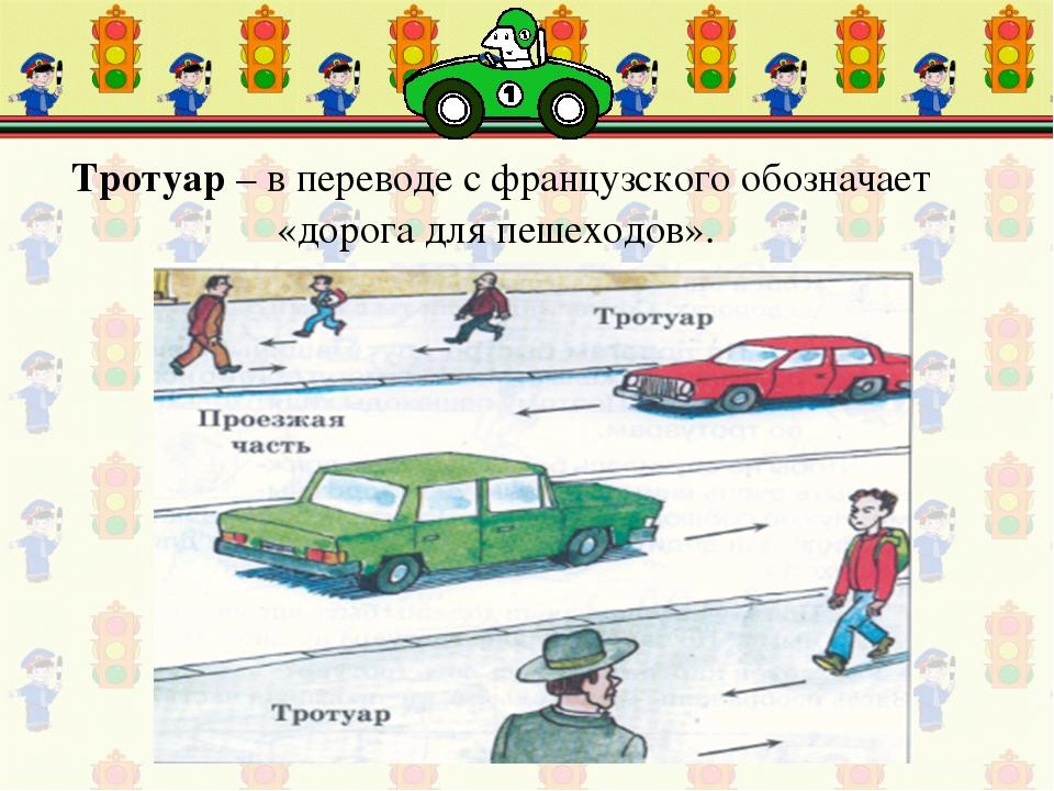 Тротуар – в переводе с французского обозначает «дорога для пешеходов».