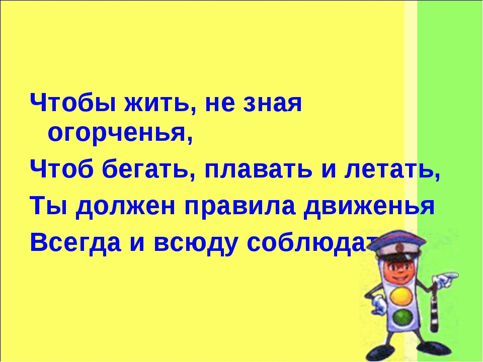Чтобы жить, не зная огорченья, Чтоб бегать, плавать и летать, Ты должен прави...