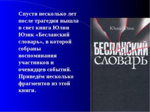 Спустя несколько лет после трагедии вышла в свет книга Юлии Юзик «Бесланский