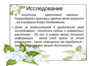 Исследование Я посетила цветочный магазин . Разнообразие красивых цветов меня