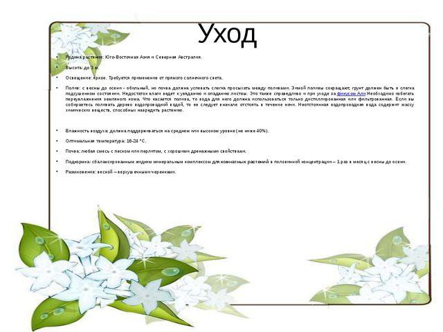 Уход Родина растения: Юго-Восточная Азия и Северная Австралия. Высота: до 3 м...
