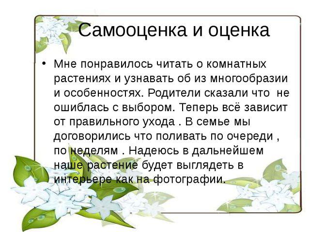 Самооценка и оценка Мне понравилось читать о комнатных растениях и узнавать о...