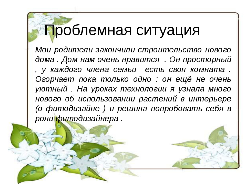 Доклад на тему растения в интерьере 4337