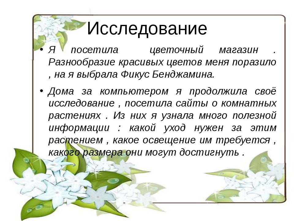 Исследование Я посетила цветочный магазин . Разнообразие красивых цветов меня...